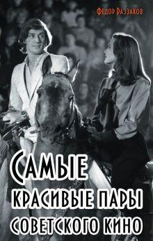 Обложка Самые красивые пары Советского кино Федор Раззаков