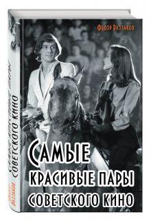 Самые красивые пары Советского кино обложка книги