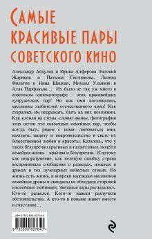 Обложка сзади Самые красивые пары Советского кино Федор Раззаков
