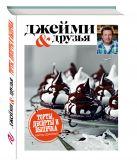 Джейми Оливер - Выбор Джейми. Торты, десерты и выпечка' обложка книги