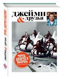 Джейми Оливер - Выбор Джейми. Торты, десерты и выпечка обложка книги