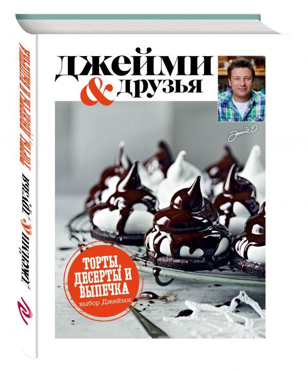 Выбор Джейми. Торты, десерты и выпечка Джейми Оливер