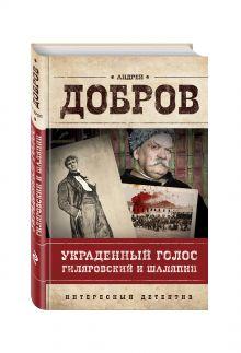 Добров А.С. - Украденный голос. Гиляровский и Шаляпин обложка книги