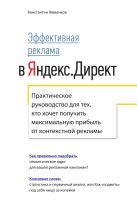 Эффективная реклама в Яндекс.Директ. Практическое руководство для тех, кто хочет получить максимальную