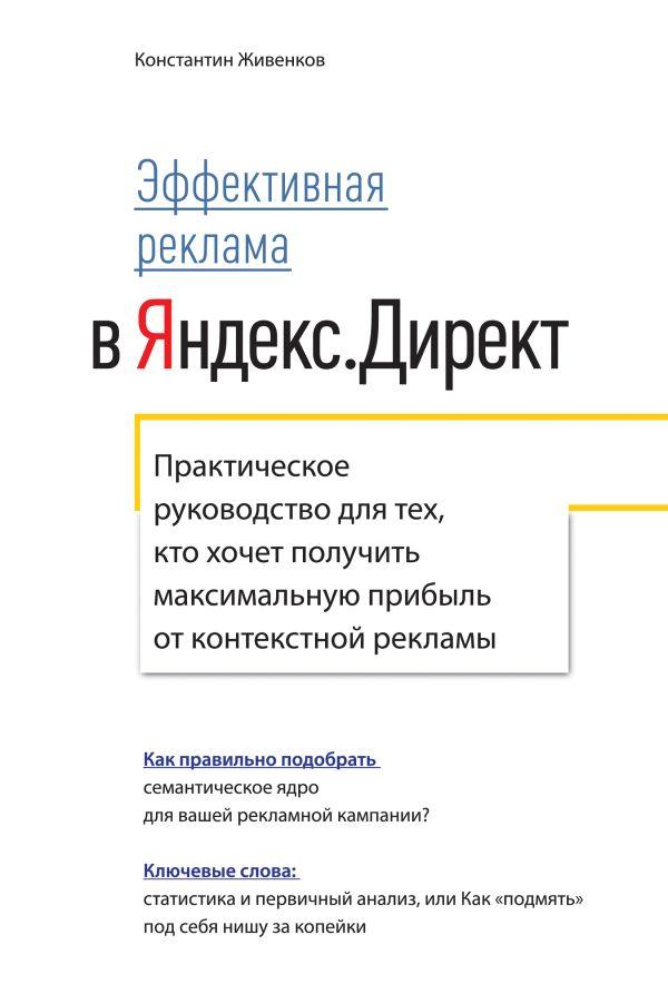 Эффективная реклама в Яндекс.Директ. Практическое руководство для тех, кто хочет получить максимальную Живенков К.