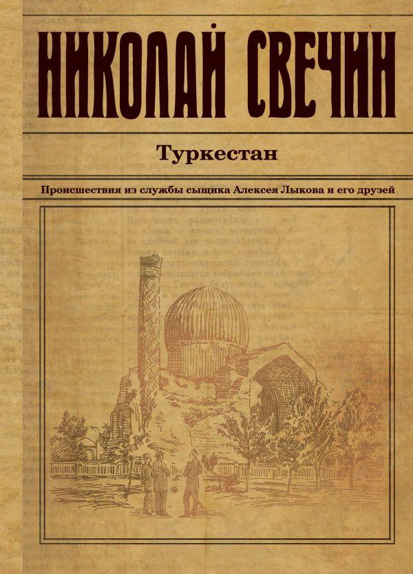 Книга туркестан скачать