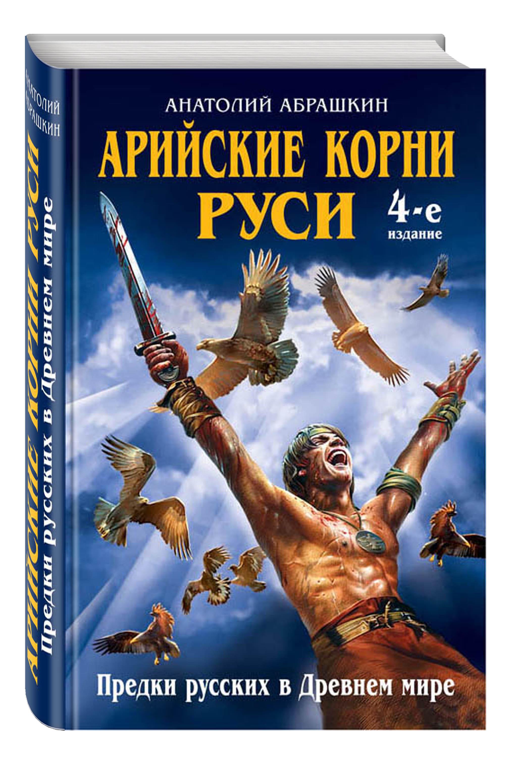 Арийские корни Руси. Предки русских в Древнем мире. 4-е издание