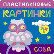 Бурмистрова Л., Мороз В. - Пластилиновые картинки. Сова обложка книги