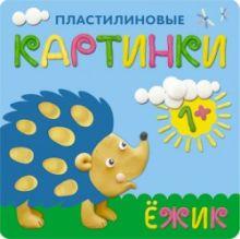 Бурмистрова Л., Мороз В. - Пластилиновые картинки. Ежик обложка книги