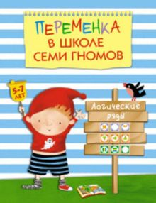 Воронина Т. - Переменка в ШСГ. Логические ряды обложка книги