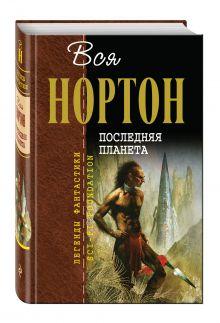 Нортон А. - Последняя планета обложка книги