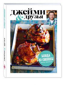 Джейми Оливер - Выбор Джейми. Блюда из свинины обложка книги