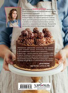 Обложка сзади Слоеное счастье. Кексы, брауни, рулеты, торты и чизкейки в