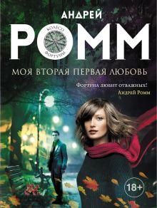 Ромм А. - Моя вторая первая любовь обложка книги