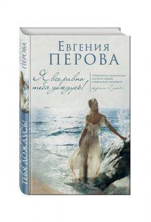 Перова Е.Г. - Я все равно тебя дождусь! обложка книги