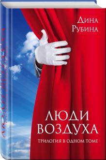 Рубина Д. - Люди воздуха. Трилогия в одном томе обложка книги