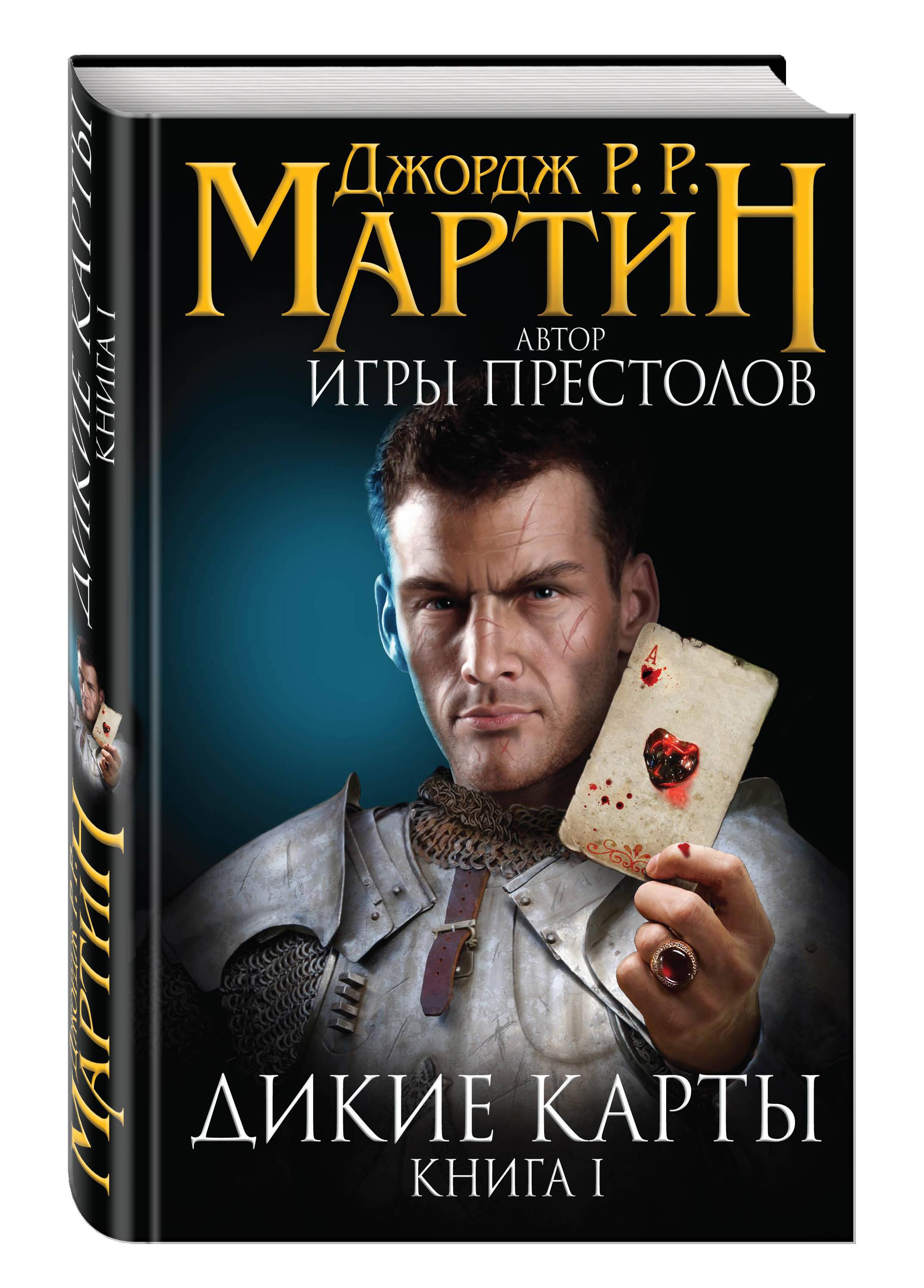 Мартин Дж.Р.Р. Дикие карты
