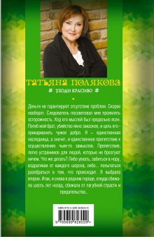 Обложка сзади Уходи красиво Татьяна Полякова