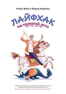 Игорь Манн, Фарид Каримов - Лайфхак на каждый день обложка книги