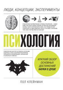 Пол Клейнман - Психология. Люди, концепции, эксперименты обложка книги