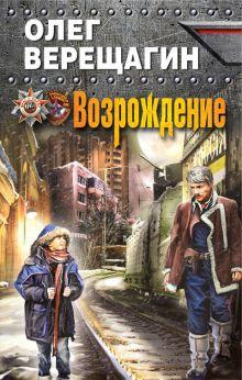 Обложка Возрождение Олег Верещагин