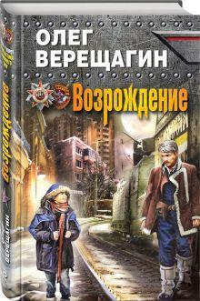 Верещагин О.Н. - Возрождение обложка книги