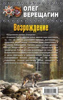 Обложка сзади Возрождение Олег Верещагин