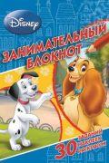 Классические персонажи Disney. ДРТР № 1409. Занимательный блокнот. от ЭКСМО