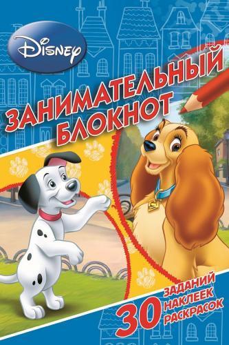 Классические персонажи Disney. ДРТР № 1409. Занимательный блокнот.