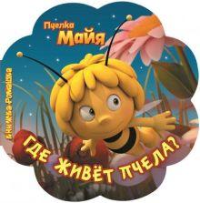 - Пчёлка Майя. Где живёт пчела? Книжка-ромашка. обложка книги