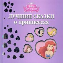 - Лучшие сказки о принцессах. обложка книги