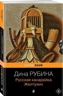 Рубина Д. - Русская канарейка. Желтухин обложка книги