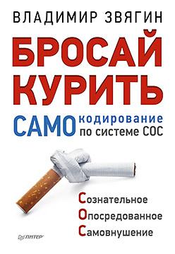 Бросай курить! САМОкодирование по системе СОС. Звягин В И
