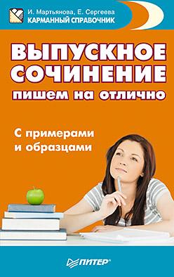 Выпускное сочинение: пишем на отлично. С примерами и образцами. Мартьянова И. Мартьянова И.