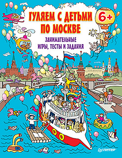 Гуляем с детьми по Москве. Занимательные игры, тесты и задания.