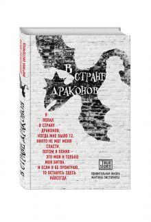 Писториус М. - В стране драконов. Удивительная жизнь Мартина Писториуса обложка книги