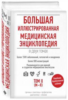 - Большая иллюстрированная медицинская энциклопедия в двух томах. Том II обложка книги