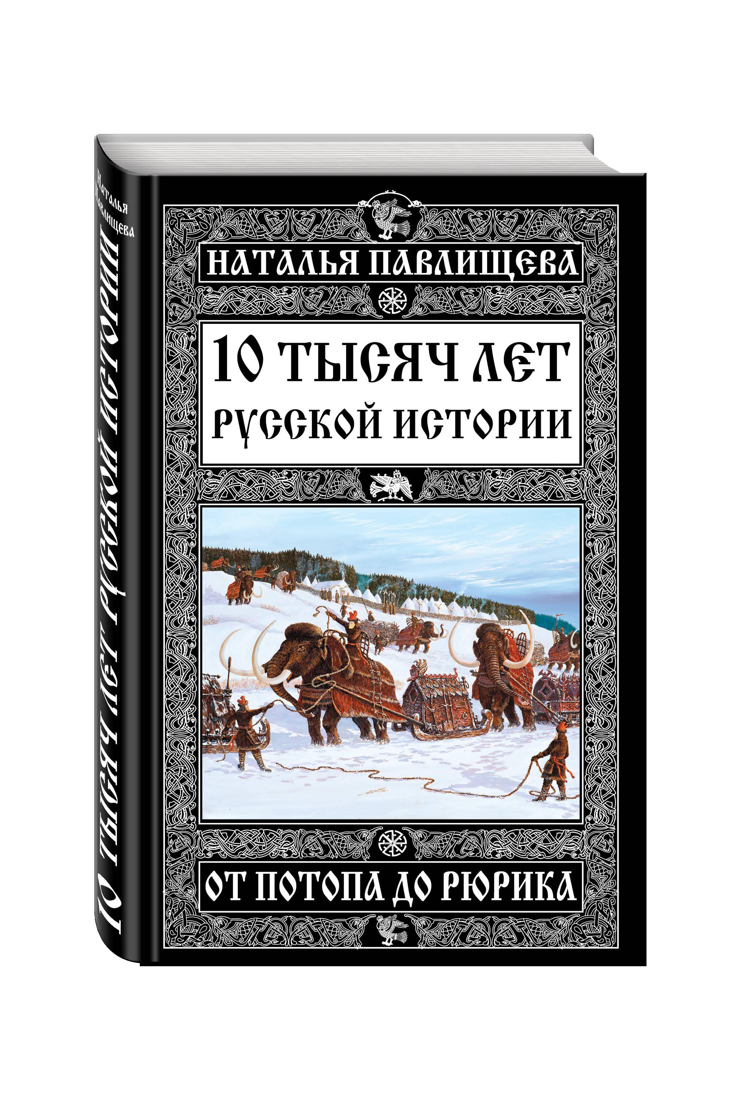 10 тысяч лет Русской истории – от Потопа до Рюрика