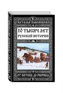 10 тысяч лет Русской истории – от Потопа до Рюрика обложка книги