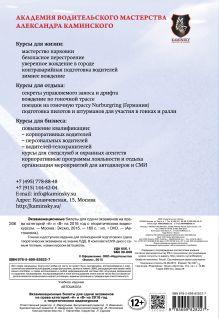 Обложка сзади Экзаменационные билеты для сдачи экзаменов на права категорий