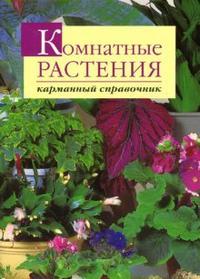 сборник - Комнатные растения. Карманный справочник. обложка книги