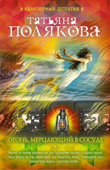 Обложка Огонь, мерцающий в сосуде Татьяна Полякова