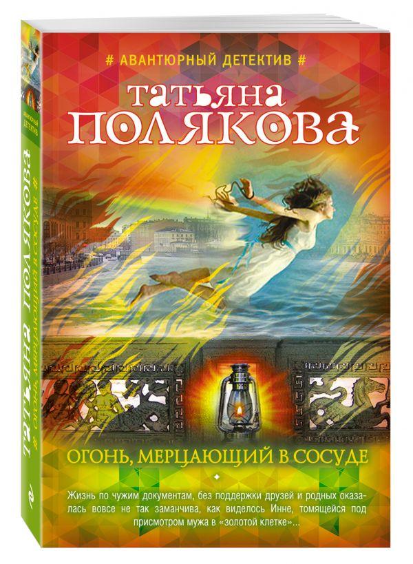 Огонь, мерцающий в сосуде Полякова Т.В.