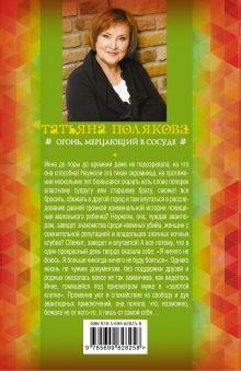 Обложка сзади Огонь, мерцающий в сосуде Татьяна Полякова