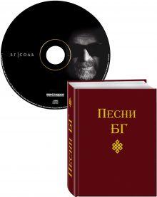 Гребенщиков Б.Б. - Песни БГ + CD Соль обложка книги