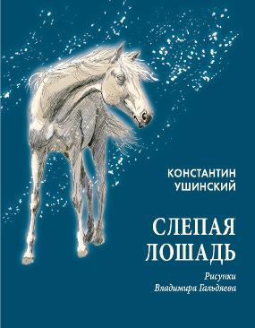 Слепая лошадь Ушинский К.Д.