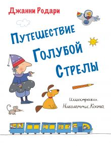 Путешествие Голубой Стрелы (ил. Н. Коста) обложка книги
