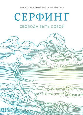 Серфинг. Свобода быть собой Замеховский-Мегалокарди Н.