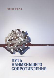 Роберт Фритц - Путь наименьшего сопротивления обложка книги