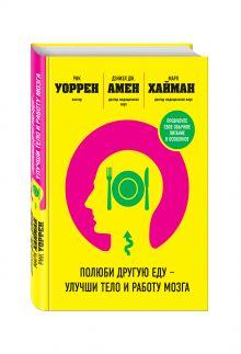 Амен Д.Д., Хайман М., Уоррен Р. - Полюби другую еду - улучши тело и работу мозга обложка книги